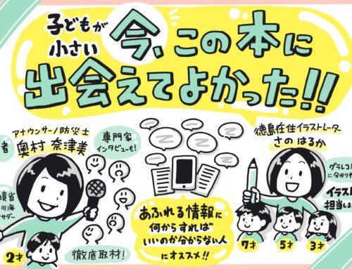 アンコール開催!!出版記念✨オンラインイベント「グラレコとサステナブル防災が同時に学べる1時間!!」