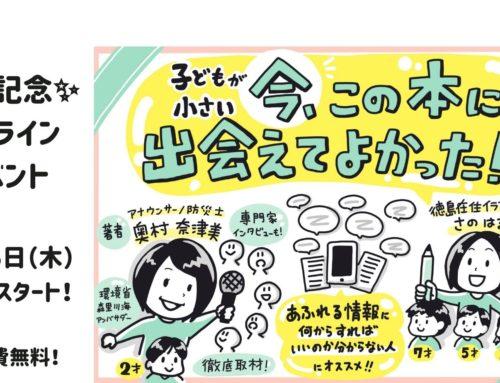 「グラレコ」と「サステナブル防災」が同時に学べる1時間!!