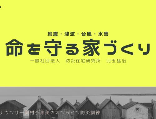 地震・津波・土砂災害から命を守る防災住宅とは?