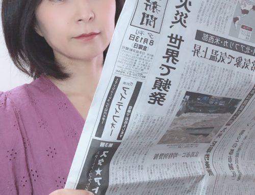 【日経新聞に掲載されました!】